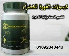 كبسولات القهوة الخضراء لانقاص الوزن بفاعلية وامان