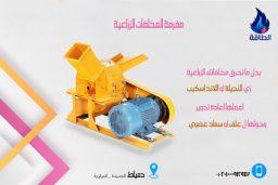 ماكينة طحن وتدوير المخلفات الزراعية