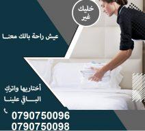 اتصل فينا للحصول على ترتيب و تنظيف المنازل معنا اليومي