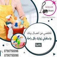 ميران كلين لخدمات التنظيف بخدمتك و على مدار الاسبوع