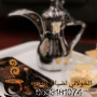 قهوجي الخبر بالدمام تاجير خيام طاولات في الدمام