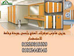 قواطيع وفواصل حمامات HPL