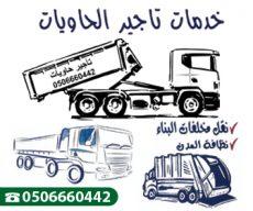 حاويات دمار في جدة للايجار شمال وجنوب