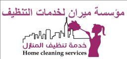 التنظيف المنزلي العميق اليومي بتقدمه بس ميران كلين