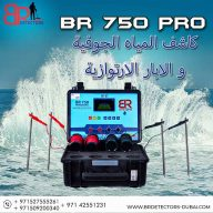 اجهزة كشف المياه الجوفية في دول الخليج شركة بي ار ديتكتورز دبي