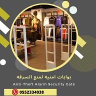 بوابات أمنية لمنع السرقة في المتاجر والمحلات