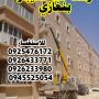 رافعة سلة للايجار بنغازي
