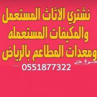 شراء الاثاث المستعمل شرق الرياض