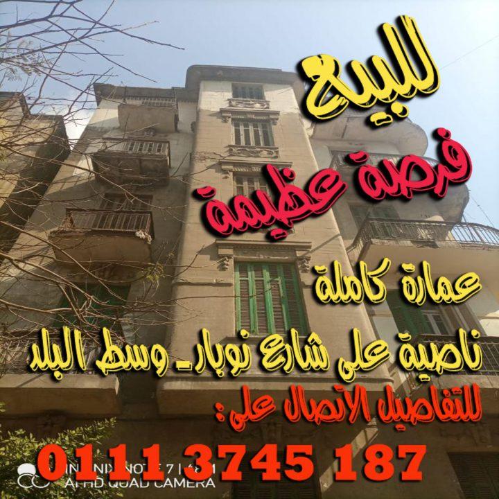 عمارة سكنية لقطة بشارع نوبار وسط القاهرة