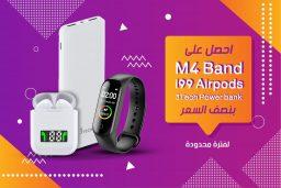 Airpods i99 + Smart Watch M4 band + Power Bank 5000 mAh 3TECH