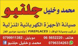 صيانة غسالات اريستون ARSTON الاردن عمان الزرقاء