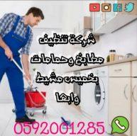 شركة تنظيف منازل بخميس مشيط وابها