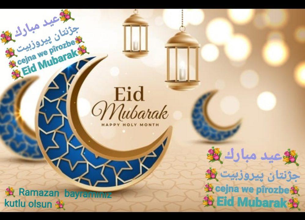 عيد مبارك لكل من يحتفل و يفرح بقدوم العيد