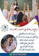 ارقام مدرسات قدرات خصوصي يجون البيت