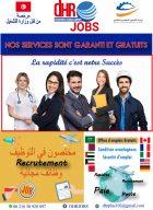 DHR_JOBS شركة توظيف بالخارج
