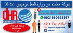 DHR JOBS مكتب استقدام من تونس