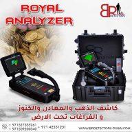 اجهزة كشف الذهب في مصر - رويال انالايزر التصويري