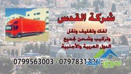 شركة نقل الأثاث القدس