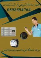 أجهزة استدعاء التمريض في المستشفيات