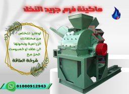 ماكينة فرم وتدوير المخلفات الزراعية
