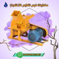 ماكينة فرم ناتج تقليم الاشجار والمخلفات الزراعية