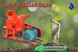 ماكينة فرم جريد النخل والمخلفات الزراعية