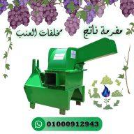 ماكينة فرم مخلفات العنب