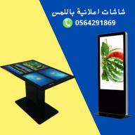 شاشة تفاعلية باللمس interactive touch screen