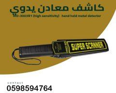 كاشف المعادن اليدوي Handheld Scanner