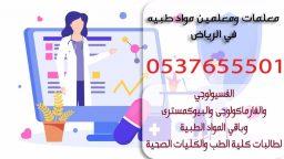 معلمات ومعلمين مواد طبيه في الرياض