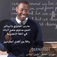 مدرس لغة انجليزية تأسيس لجميع المستويات كتابة ومحادثة