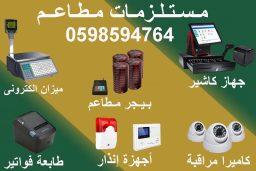 مستلزمات (معدات) المطاعم والكافيهات