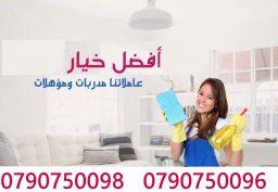 تأمين تنظيف و ترتيب شامل للمنازل والمكاتب بنظام المياومة