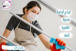 نفتخر بتوفير خدمة التنظيف يومي بخبرة عالية