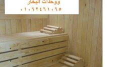 غرفه ساونا خشبيه