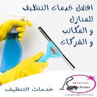 يتوفر لدينا عاملات لخدمة التنظيف و بخبرة بنظام اليومي