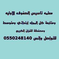 معلمة مدرسة خصوصيه تأسيس ابتدائي الرياض و مدرسة صعوبات تعلم