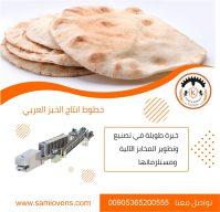 شركة الشرق الاوسط الدولية تصنيع خطوط إنتاج الخبز العربي ومعدات المخابز