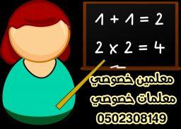 معلمين ومعلمات خصوصي رياضيات ولغه عربيه وانجليزيه وتاسيس ومتابعه