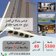 بقسط شهري 5500 درهم و بدفعة أولى 38 ألف درهم فقط للبيع شقة في الشارقة