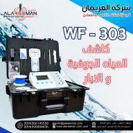 جهاز كشف المياه الجوفيه wf303 الاستشعاري