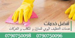 يتوفر لدينا خدمة تأمين عاملات للتنظيف اليومي