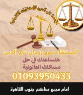 محامي زواج عرفي