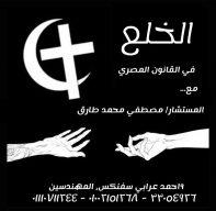 محامي قضايا خلع المسلمين والمسيحين فى مصر