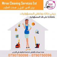 لدينا اجلكم عاملات للتنظيف والترتيب اليومي