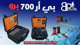 جهاز كشف المياه الجوفية الاقوى في دول الخليج بي ار 700 برو