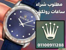 وكيل محلات الساعات السويسرية رولكس بمصر