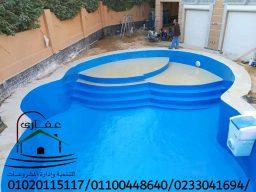 حمامات سباحة / / شركة عقارى