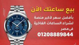 رولكس مصر لشراء الساعات السويسرية الثمينة