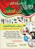 مكتب استقدام عمالة مغربية